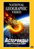 Астероиды: Смертельный удар (1997)