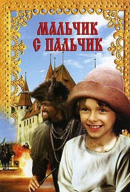 Постер фильма Мальчик с пальчик (1985)