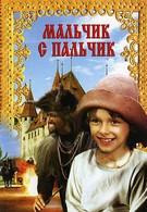 Мальчик с пальчик (1985)