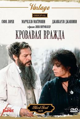 Постер фильма Кровавая стычка между двумя мужчинами из-за вдовы – подозреваются политические мотивы (1978)