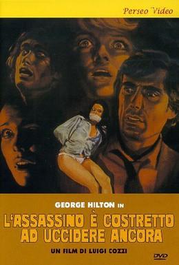 Постер фильма Убийца должен убить снова (1975)