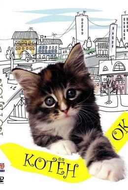 Постер фильма Котёнок (1997)