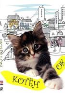 Котёнок (1997)