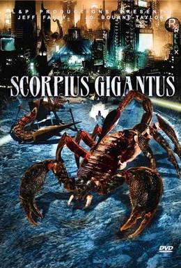 Постер фильма Операция Скорпион (2006)