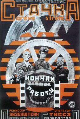 Постер фильма Стачка (1924)