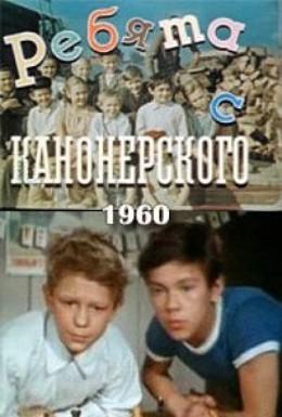 Постер фильма Ребята с Канонерского (1960)