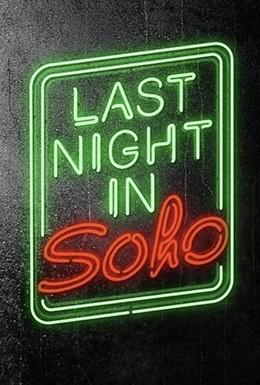 Постер фильма Прошлой ночью в Сохо (2021)
