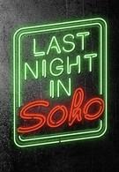 Прошлой ночью в Сохо (2021)