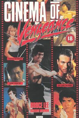 Постер фильма Кино мести (1994)