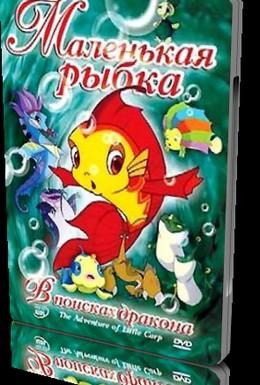 Постер фильма Маленькая рыбка (2006)
