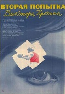 Вторая попытка Виктора Крохина (1977)