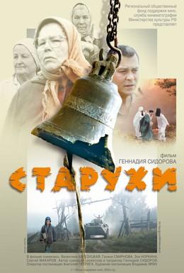 Постер фильма Старухи (2003)
