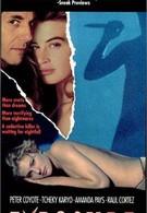 Высокое искусство (1991)