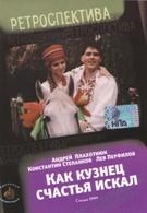 Как кузнец счастье искал (1999)