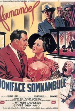 Постер фильма Бонифаций-сомнамбула (1951)