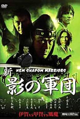 Постер фильма Новая Тень Воинов (2003)