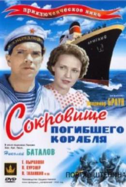 Постер фильма Сокровища погибшего корабля (1935)