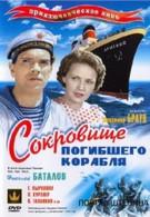 Сокровища погибшего корабля (1935)
