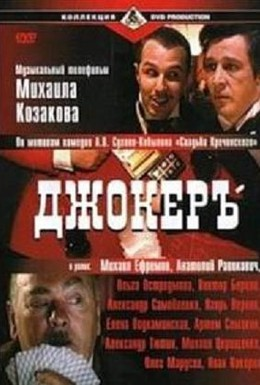 Постер фильма Джокеръ (2002)