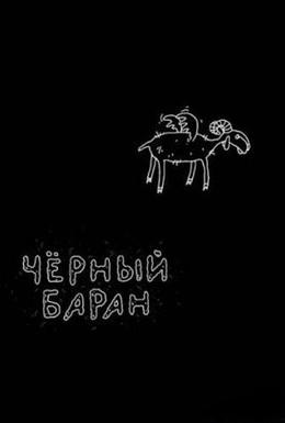 Постер фильма Чёрный бaран (2009)