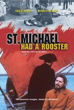 Постер фильма У святого Михаила был петух (1972)