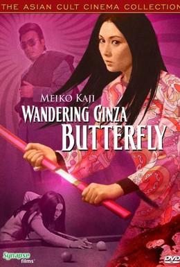 Постер фильма Неприкаянная серебряная бабочка (1972)