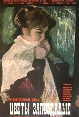 Постер фильма Цветы запоздалые (1970)