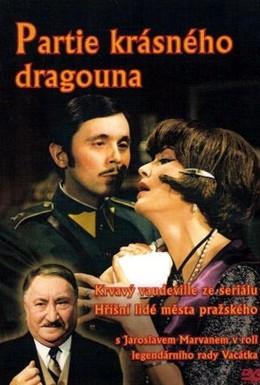 Постер фильма Похождения красавца-драгуна (1971)