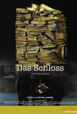 Постер фильма Замок (1997)