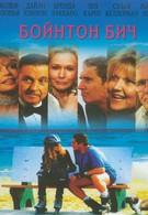 Бойнтон Бич (2005)