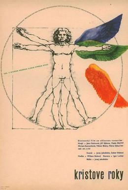 Постер фильма Возраст Христа (1967)