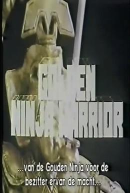 Постер фильма Золотая статуэтка ниндзя (1986)