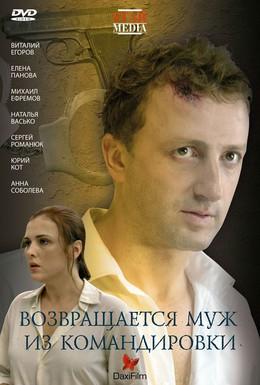 Постер фильма Возвращается муж из командировки (2007)