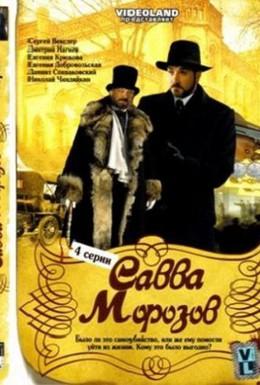 Постер фильма Савва Морозов (2007)