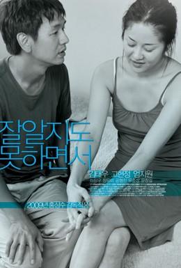 Постер фильма Будто ты всё это знаешь (2009)