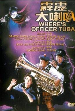 Постер фильма Где офицер Туба? (1986)