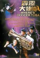 Где офицер Туба? (1986)
