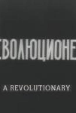 Постер фильма Революционер (1917)