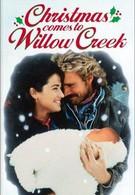Рождество приходит в Виллоу Крик (1987)