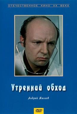 Постер фильма Утренний обход (1979)