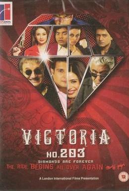 Постер фильма Бриллианты навсегда (2007)