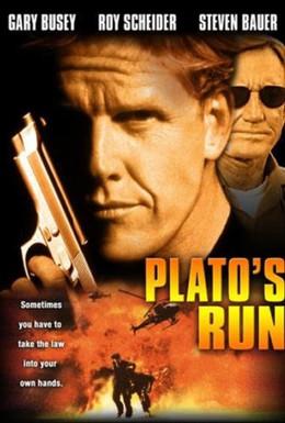 Постер фильма В бегах (1997)