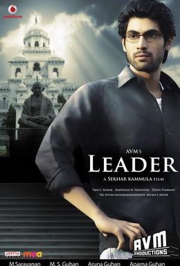 Постер фильма Лидер (2010)
