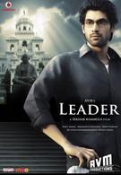 Лидер (2010)