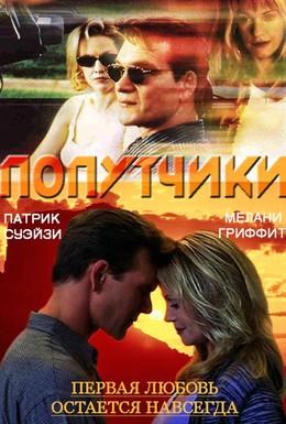 Постер фильма Попутчики (2000)