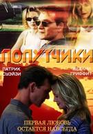 Попутчики (2000)