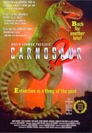 Эксперимент Карнозавр 2 (1995)
