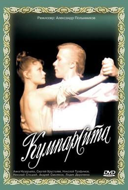 Постер фильма Кумпарсита (1993)
