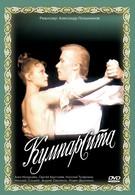 Кумпарсита (1993)