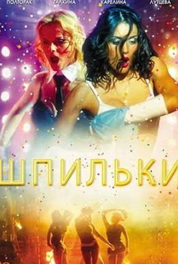 Постер фильма Шпильки 3 (2010)